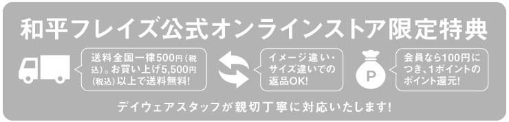 DAYWEAR公式ショップ限定特典