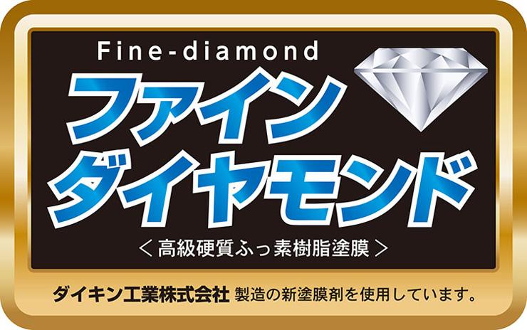 ファインダイヤモンドコート