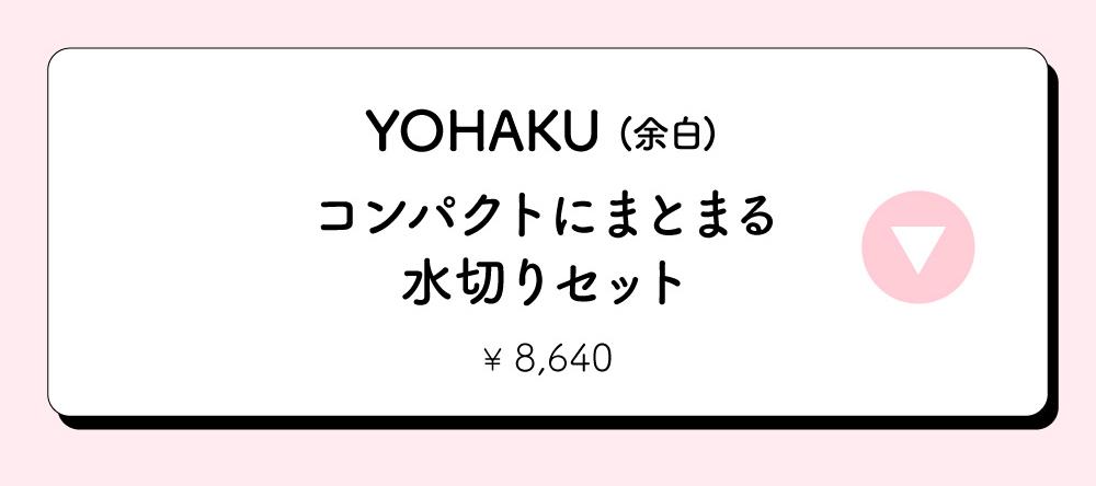 YOHAKu(余白)コンパクトにまとまる水切りセット