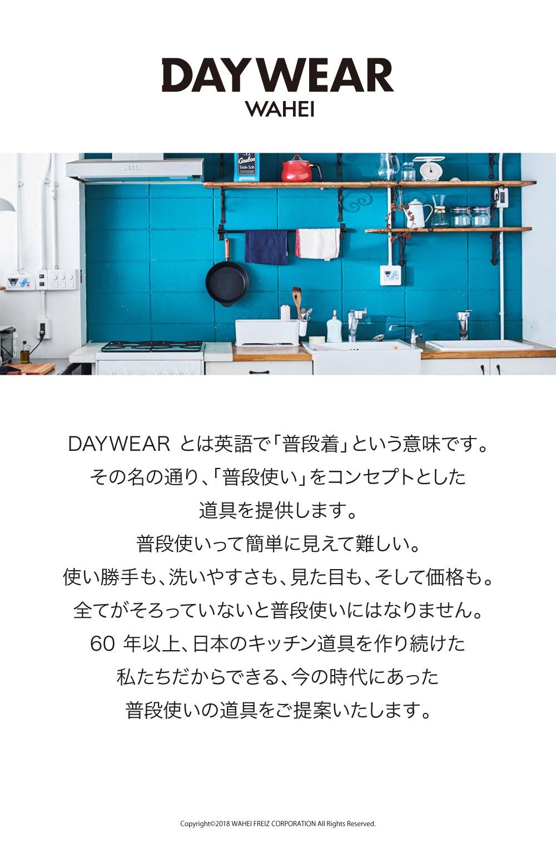 60年以上、日本のキッチン道具を作り続けた私たちだからできる、今の時代にあった普段使いの道具をご提案いたします。