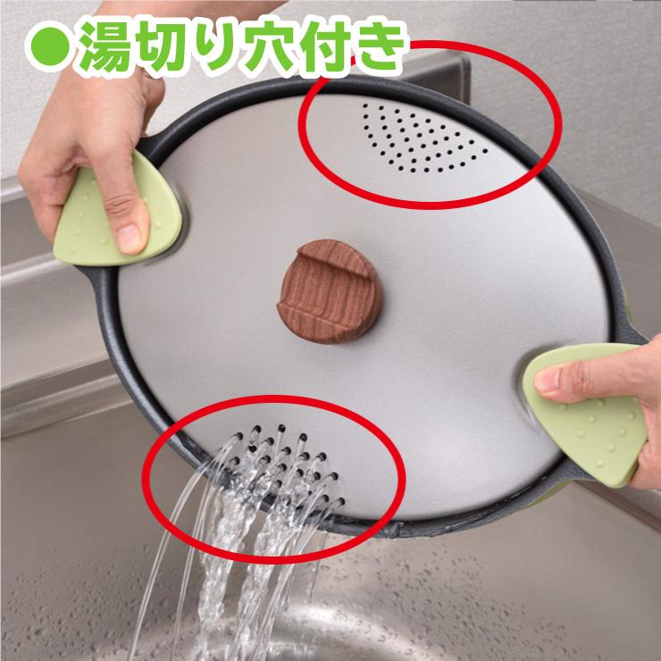 湯切り穴付き