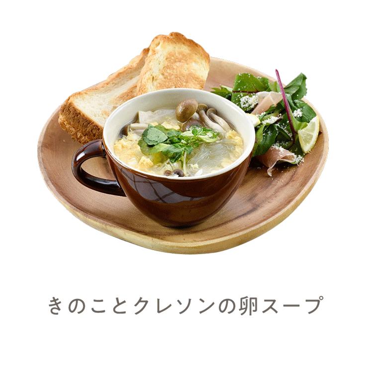 きのことクレソンの卵スープ